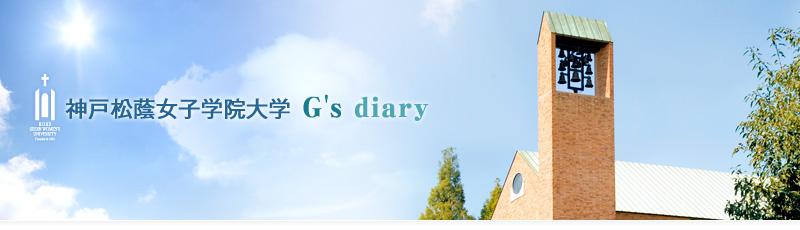 神戸松蔭女子学院大学 G's diary