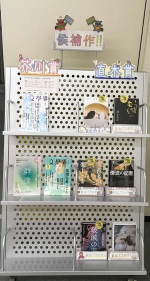 Akutagawa_naoki201807