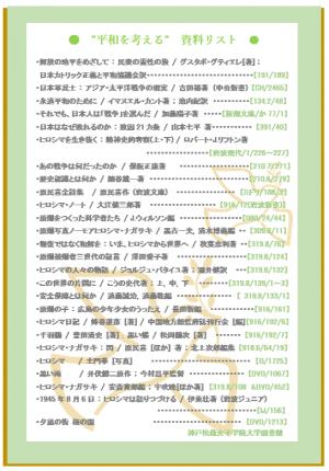 List20190801
