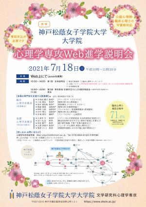 Kobe_syoin_shinri_flier_2_210525_